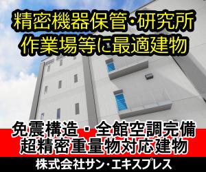 福島 日立 工場 アステモ